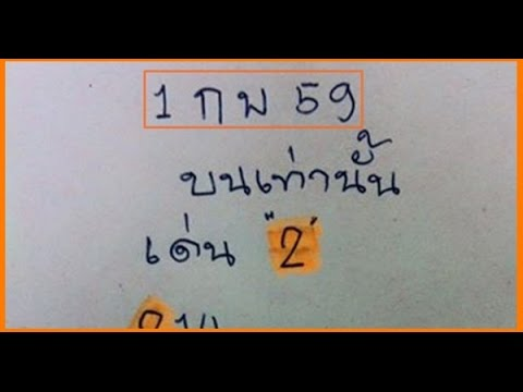 ( 3ตัวบนเท่านั้น) เลขเด็ด อ.คม งวดวันที่ 1/02/59