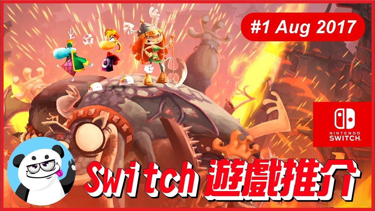 任天堂 Switch 8月遊戲推介 #1 [任天堂 Switch遊戲] - YouTube
