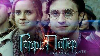 Гарри Поттер и Проклятое Детя  Трейлер