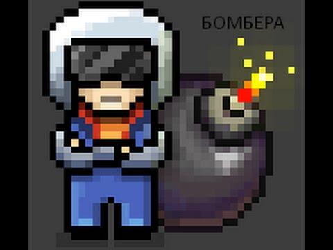БомберА (игра в которой бомбит пукан)