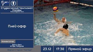 Мини-Водное поло. Студенческий Чемпионат Москвы. Плей-офф