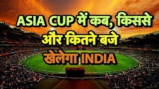 Asia Cup 2018 | Indian Team Schedule and Match Timings | Sports Tak