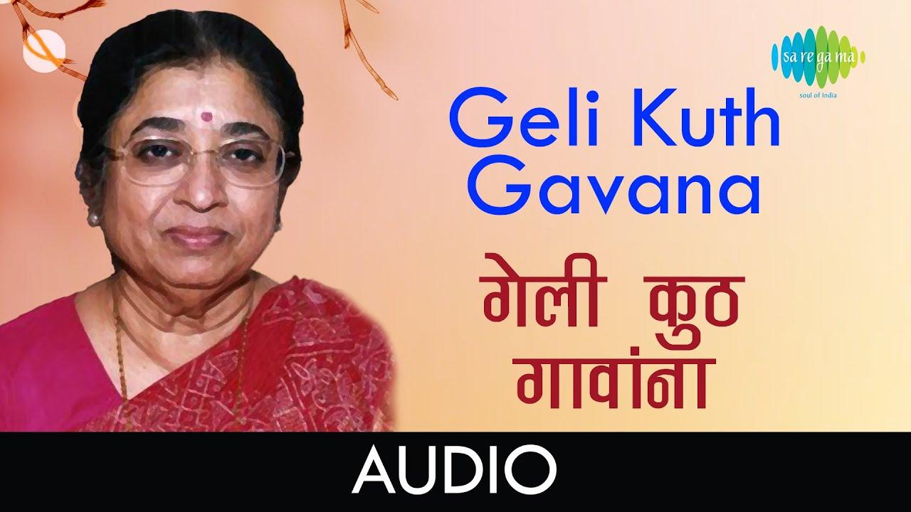 Geli Kuth Gavana | Audio | गेली कुठ गांव | Usha Mangeshkar | Aali Angavar