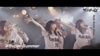 【絶対直球女子!プレイボールズ】 2nd MV『Super Summer』short ver. 野...