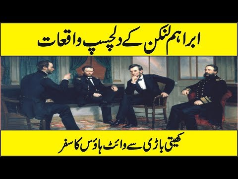 Abraham Lincoln Famous speech and biography in Urdu Hindi