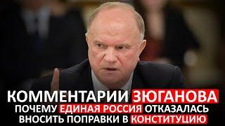 """Зюганов: в партии """"Единая Россия"""" сидят одни халявщики!"""