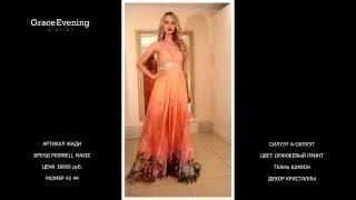 Цветные вечерние платья | Выпускные платья с принтом в пол