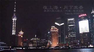 中 國 遊 記 ‧ 上 海 月 下 來 香 ( 三 倍 半 速 放 送 )