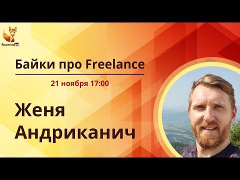 Байки про Freelance