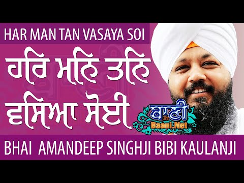Jai-Jai-Kaar-Bhai-Amandeep-Singh-Ji-Bibi-Kaulanji-Jalandher