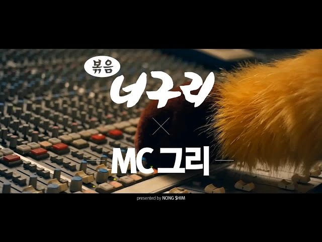 [농심] 볶음너구리 CF MC그리편