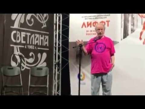 Смотреть видео Константин Кедров,  ЛиФФт-2018
