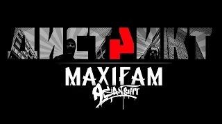 MAXIFAM - Дистрикт