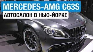 Mercedes C-Class Coupe 2018 // Павел Блюденов