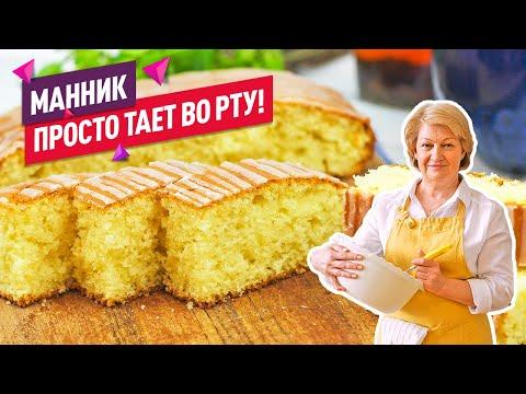 Самый нежный пирог Манник! (Невероятное тесто по старинному рецепту!)   Готовим #ДомаВместе