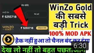 Winzo Gold app 2019 New Game Unlimited Trick | Winzo Gold Cash Bonus Withdrow Trick | Mod apk
