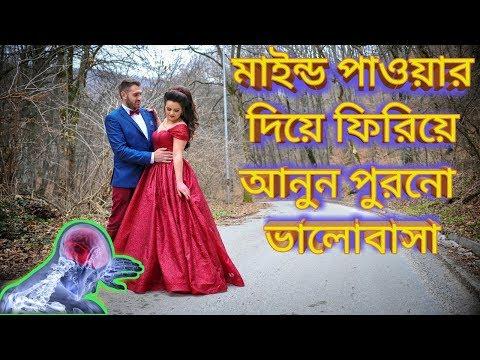 আপনার লাভ পার্টনার কাছে আসবেই। how to get your ex boyfriend & girlfriend in bangla।