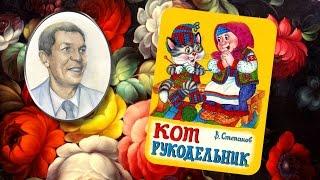 Владимир Степанов.  Кот-рукодельник