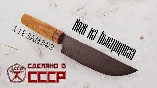 Изготовление кухонного ножа из советской мехпилы | Making of a kitchen knife from soviet saw
