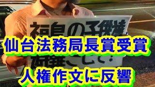 法務省主催中学生人権作文コンテストの人権作文「福島県民お断り」が反響