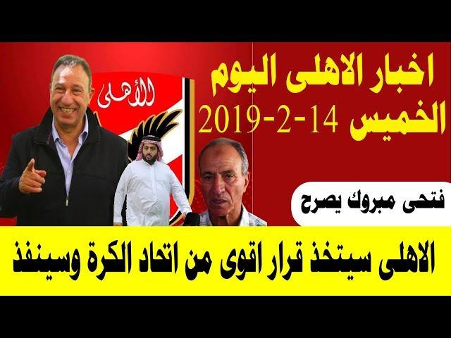 اخبار الاهلى الخميس 14-2-2019 تركى آل الشيخ يواصل التجاوزات