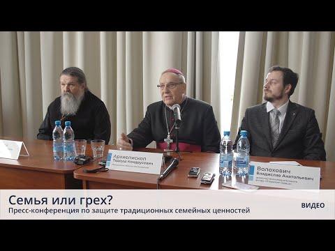 Семья или грех? Пресс-конференция по защите традиционных семейных ценностей (Минск, март 2020)