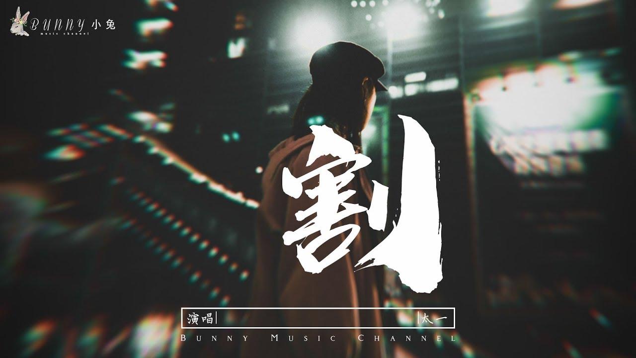 太一 - 割『固執呢,放棄呢,都是你呢』【中文動態歌詞Lycris】完整版 - YouTube