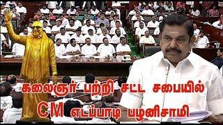 CM Edappadi Palaniswami Speech on Kalingar Karunanithi at Tamil Nadu Assembly today 03/01/2019 |STV