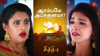 Chithi 2 - Special Episode Part - 2 | Ep.125 & 126 | 21 Oct 2020 | Sun TV | Tamil Serial