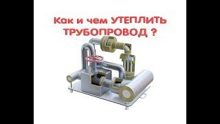 видео изоляция трубопроводов