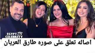 اصالة وشام الذهبي تعلق علي صورة طارق العريان مع خطيبته الجديدة