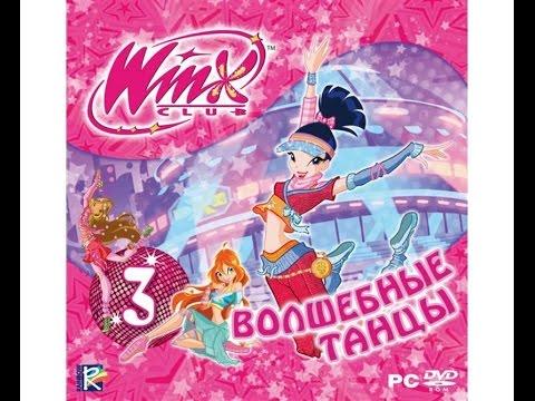 Прохождение игры для девочек Винкс Winx - Одевалка, 2 серии под ряд
