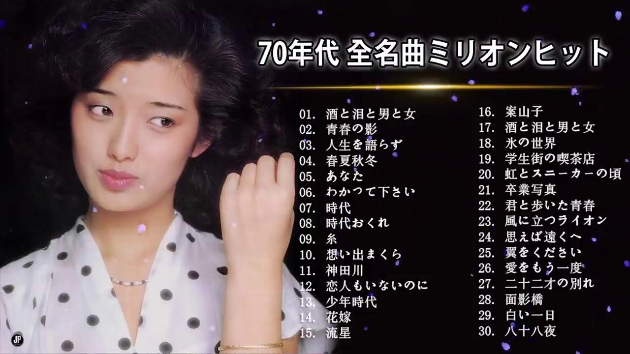 昭和 の 名曲 メドレー 70 年代