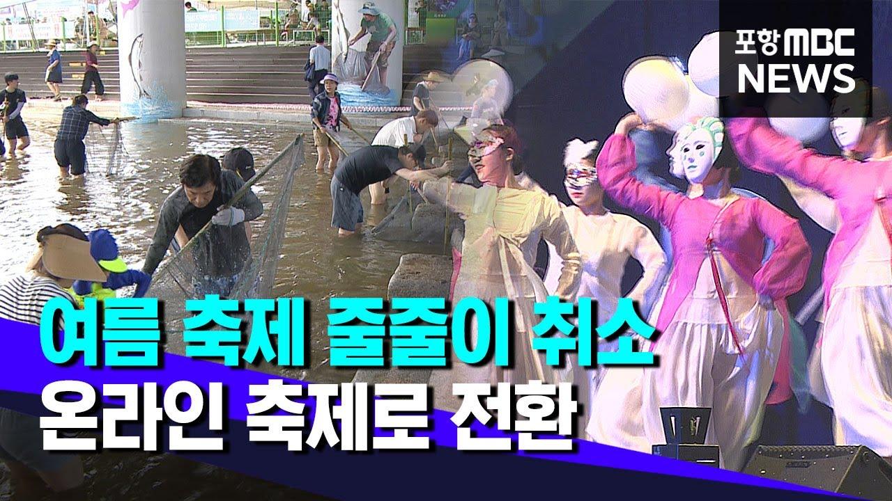 """여름축제도 줄줄이 '취소'‥""""온라인 축제로"""""""