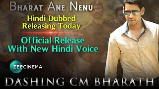 Dashing CM Bharath ( Bharat ane nenu ) Hindi dubbed Movie | Release Date Confirm | Mahesh Babu