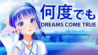 何度でも / DREAMS COME TRUE(covered by 富士葵)【歌ってみた】