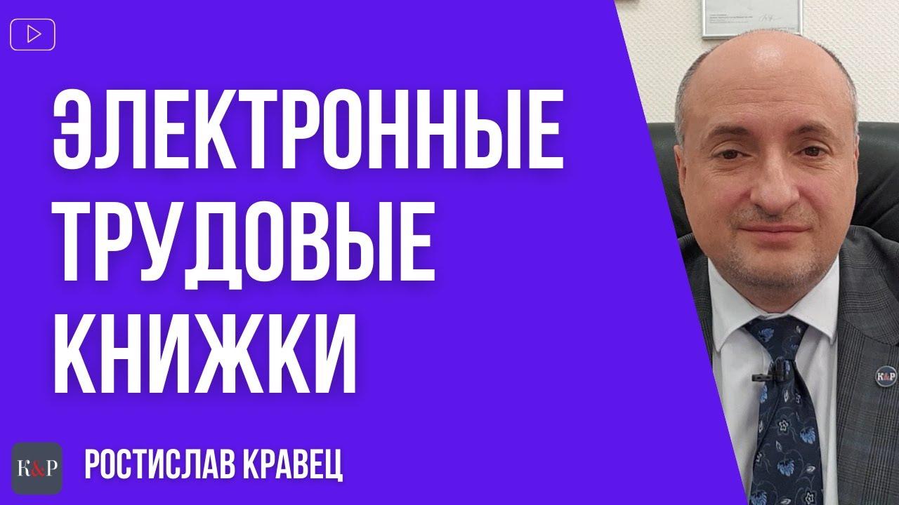 Электронные трудовые книжки в Украине, какие гарантии и последствия