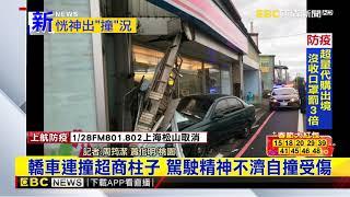 最新》轎車連撞超商柱子 駕駛精神不濟自撞受傷