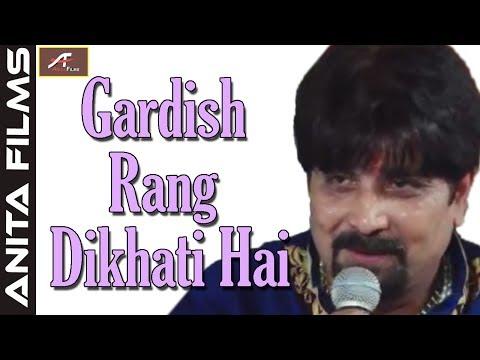 Raju Bawra | Gardish Rang Dikhati Hai | Yearly Shani Mandir Ferozpur Live | Hindi New Bhajan 2017