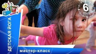 Простые упражнения детской йоги. Развивающее видео для детей. Мастер-класс. StarMediaKids(Для многих родителей актуальным является вопрос, как правильно развивать своего ребенка. Сегодня StarMediaKids..., 2015-02-20T12:19:31.000Z)