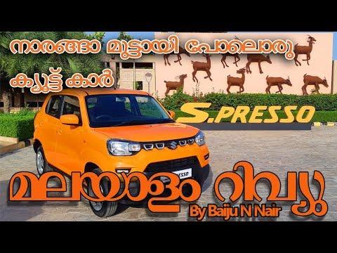 S Presso Malayalam Review by Baiju N Nair