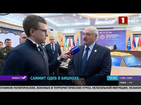 Лукашенко в Бишкеке на саммите ОДКБ: о мирных инициативах и глобальных угрозах безопасности