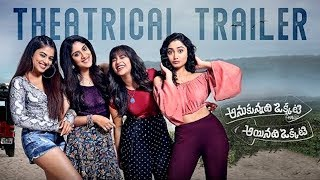 Anukunnadhi Okkati Aynadhi Okkati Movie Theatrical Trailer | Dhanya Balakrishna