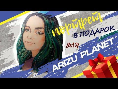 Подарок для Arizu Planet от Nestea ART-PLAY | ПОРТРЕТ
