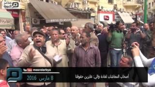 مصر العربية | أصحاب المعاشات لغادة والي: عايزين حقوقنا