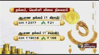 Today Gold & Silver Price Update 01-08-2015 Chennai gold rate today Puthiyathalaimurai Tv News