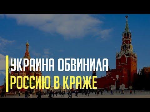 Срочно! Украина официально обвинила Россию в громкой краже. Москва в ответ устроила скандал
