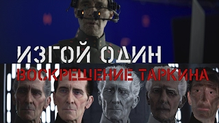 """""""ИЗГОЙ ОДИН"""": воскрешение умерших актеров"""