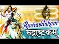 Download Shiva Rudrashtakam Stotram With Lyrics | Very Beautiful Art Of Living Mantra | Popular Shiv Mantra MP3 song and Music Video