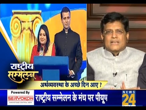 Rashtriya Sammelan  : Modi Vs Rahul हुआ तो 350 से ज्यादा सीटें जीतेंगे - Piyush Goyal